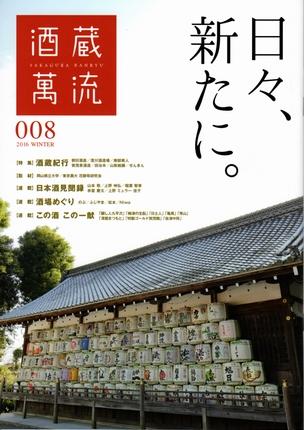 『酒蔵萬流』008号表紙
